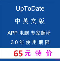 Uptodate Clinical Consultant app End Chinese Edition - English Lilas Garden