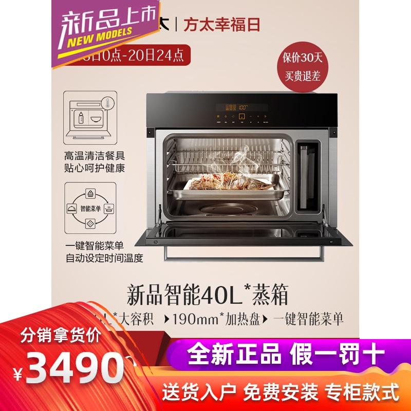 Fotile Fangtai SCD40-E2T embedded kitchen steamer household steamer steamer steamer steam tank