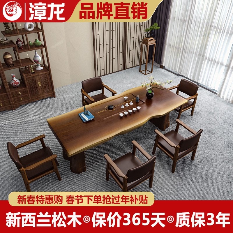 Tea table and chair combination solid wood tea Zen tea table kungfu tea plate all-in-one tea table office wood large board