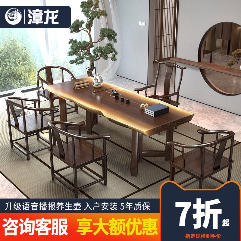 New Chinese original wood big board table kungfu all-in-one tea room tea table Zen solid wood tea table tea art tea table and chair combination