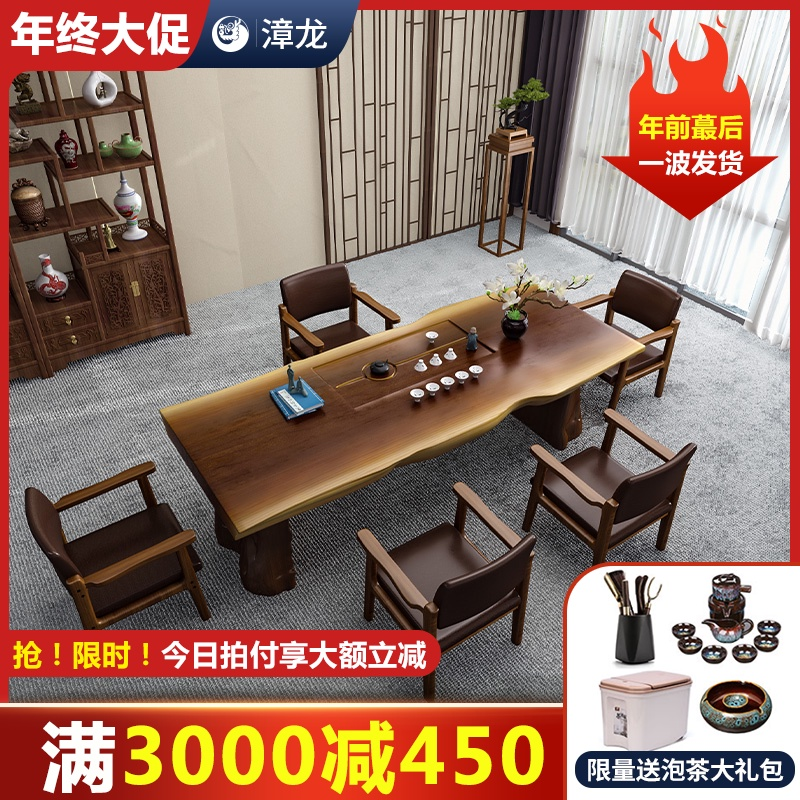 Tea table and chair combination solid wood tea Zen tea table kungfu tea plate all-in-one tea table office wood coffee table