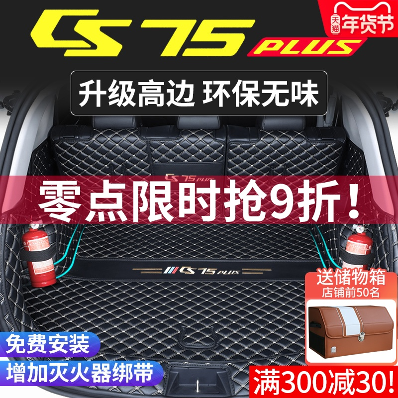 Suitable for 20 Changan CS75Plus trunk mats all surrounded by 21 19 cs75 modified special rear compartment mats