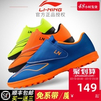 Li Ning children football shoes broken nails TF Velcro boy Big child Holly Junior School students female competition training shoes