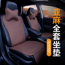 Small waist car cushion linen spring goddess summer breathable health four seasons universal seat cushion half-pack seat cover