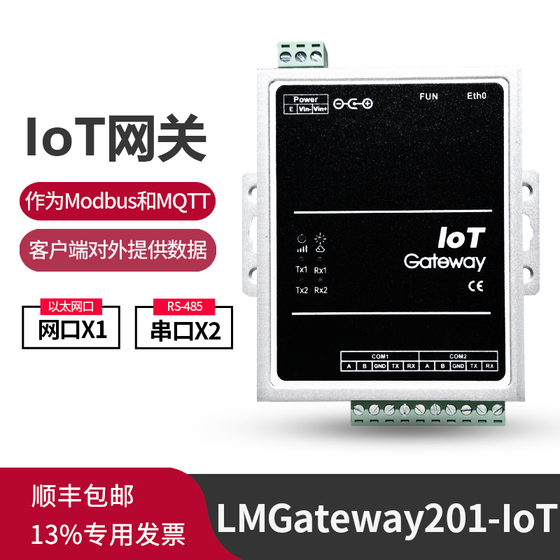 IoT Internet of Things Gateway supports Modbus RTU/TCP, BACnet, DLT645, MQTT protocols