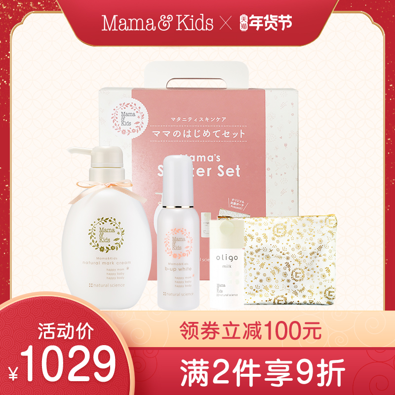 Mamakids mother-to-be body care set down the repair belly underwear department to enhance moisturizing moisturizing gift box