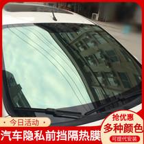 Car film window heat insulation film front shield glass privacy sunscreen solar film van front windshield explosion-proof film
