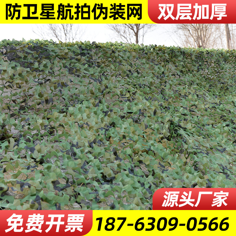 Anti-satellite aerial camouflage net camouflage net outdoor shade net green anti-counterfeiting net sunscreen net double-layer encryption