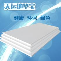 Reinforced laminate flooring ground to find flat-up highland mat Bao Bao 2cm3cm4cm5cm floor plastic mat