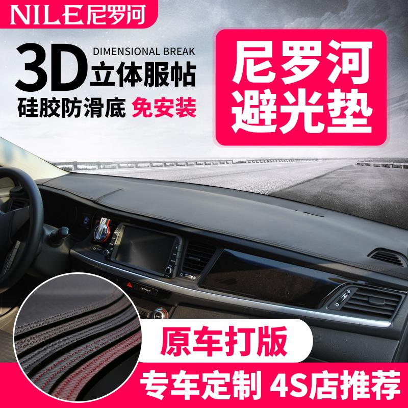 L'intérieur de l'intérieur de l'automobile modifié console centrale écran solaire mat décorative fournit cuir tableau de bord coussin léger anti-slip pad