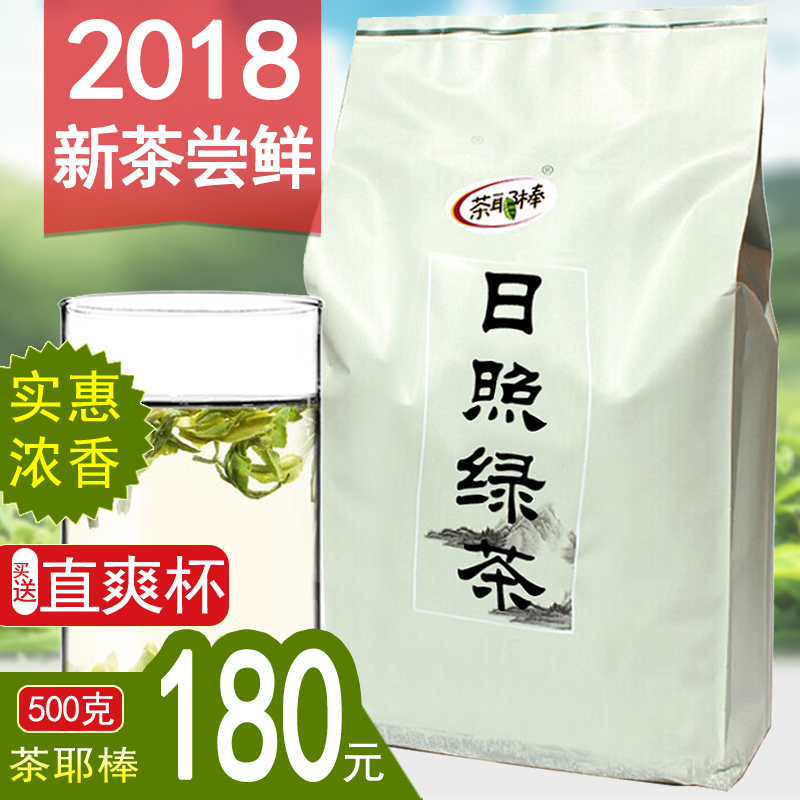 Rizhao Green Tea 2019 New Tea 500g Luzhou-flavor Stir-fried Green Bag Contained Simple Chestnut Resistant Spring Tea Rod R19