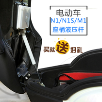 Dedicated to calf electric vehicle N1 N1S M1 hydraulic rod multi-color optional seat bucket automatically open