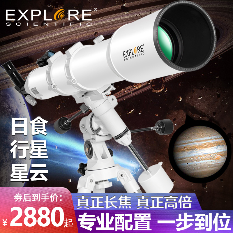 Explore science 102eq telescope professional deep space stargazing sky-view HD high-definition high-than-10000 space students