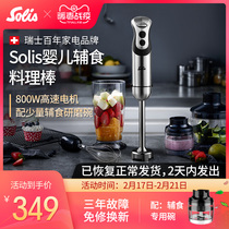 Solis 830 hand-held food stick baby food machine mixing stick mousse pour surface homogenizer baking