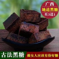 Guangxi Farmhouse Authentic Pure handmade sugarcane soil brown sugar old black candy sugar Moon menstrual dysmenorrhea maternal brown sugar 500g