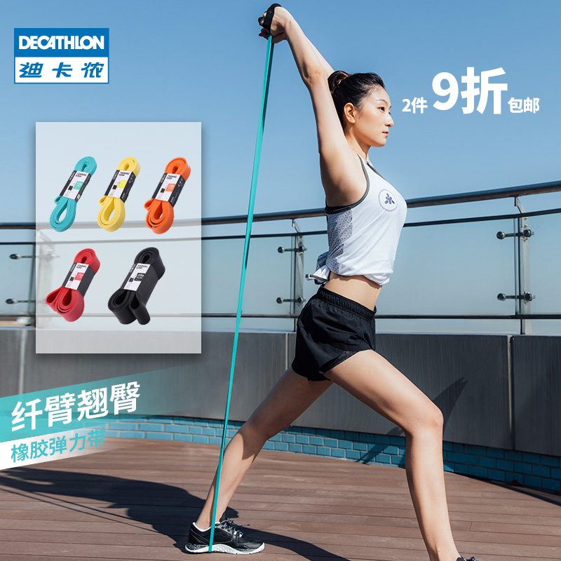 Decathlon elastic band yoga fitness men and women pull rope resistance pull belt stretch hip ring fitness belt CRO