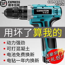 Germany Kamaton rechargeable flashlight drill pistol drill Household impact hand drill tools Electric screwdriver Lithium-ion turn