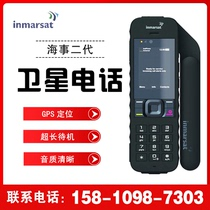 Maritime satellite phone second-generation IsatPhone2 mobile phone safe call outdoor travel Chinese handheld