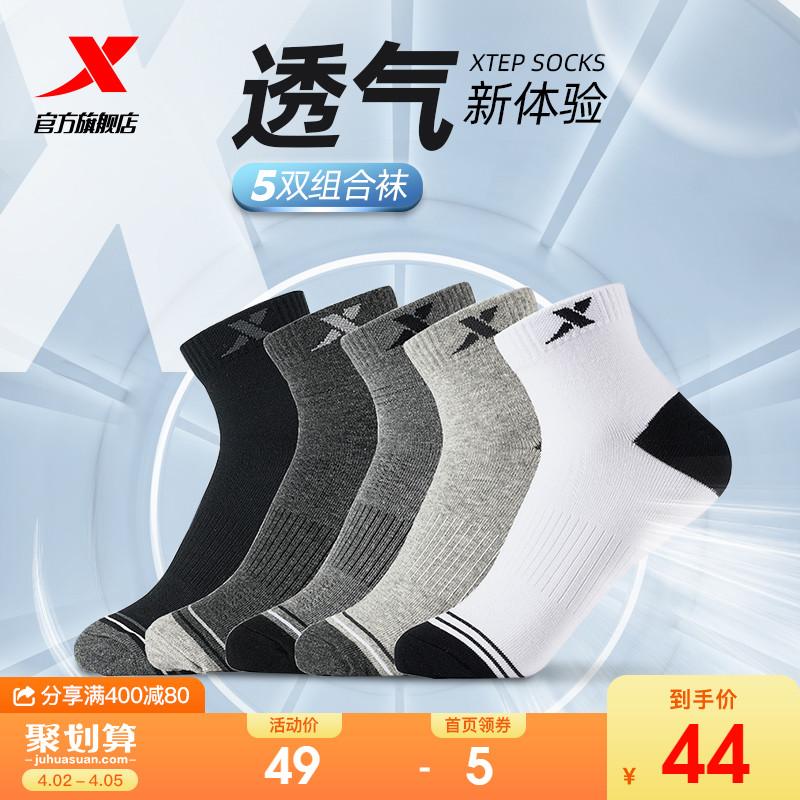 Special-step sports socks spring light 5 pairs of stockings boat socks socks comfortable breathable cotton socks anti-smelling mens socks