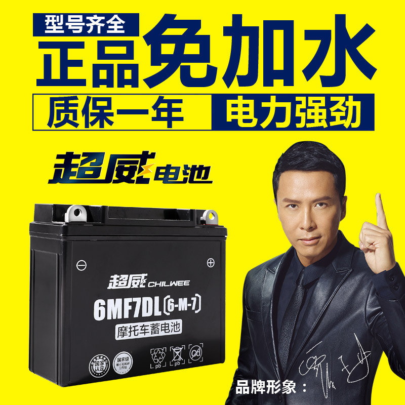 Ultra-Wei motorcycle battery 12v maintenance-free dry battery 125 bend beam 12 volt 9a7a scooter gm