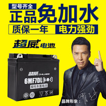 Chaowei motorcycle battery 12v maintenance-free dry battery 125 curved beam 12V 9a7a Scooter general purpose