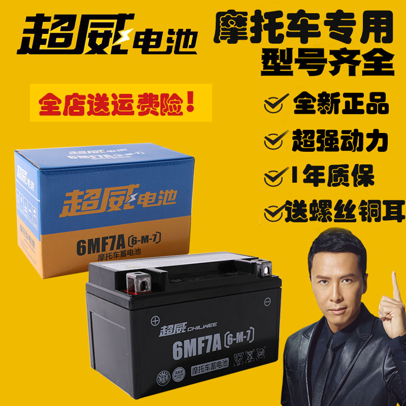 Ultra-Wei motorcycle battery 12V7A battery 6MF7A Nepase 125 ms. power scooter GM