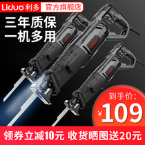 Multi-power reciprocating saw electric 220V high-power sabre saw Lumberjack saw universal saw Household small hand-held chainsaw