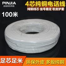 (High quality)flat copper four-core multi-strand telephone line 4-core pure copper telephone line 100 meters