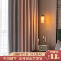 Curtains blackout Nordic simple modern light luxury high-precision fabric splicing living room bedroom girl pink drape