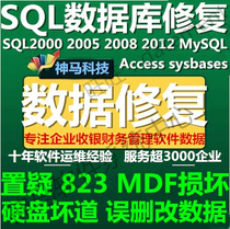 SQL SERVER 2000 2005 2008 Database repair MDF File Recovery doubt additional 823