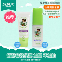 Amber baby anti-itching balm gold dew set 45ml baby care mosquito bites soothing small mouth