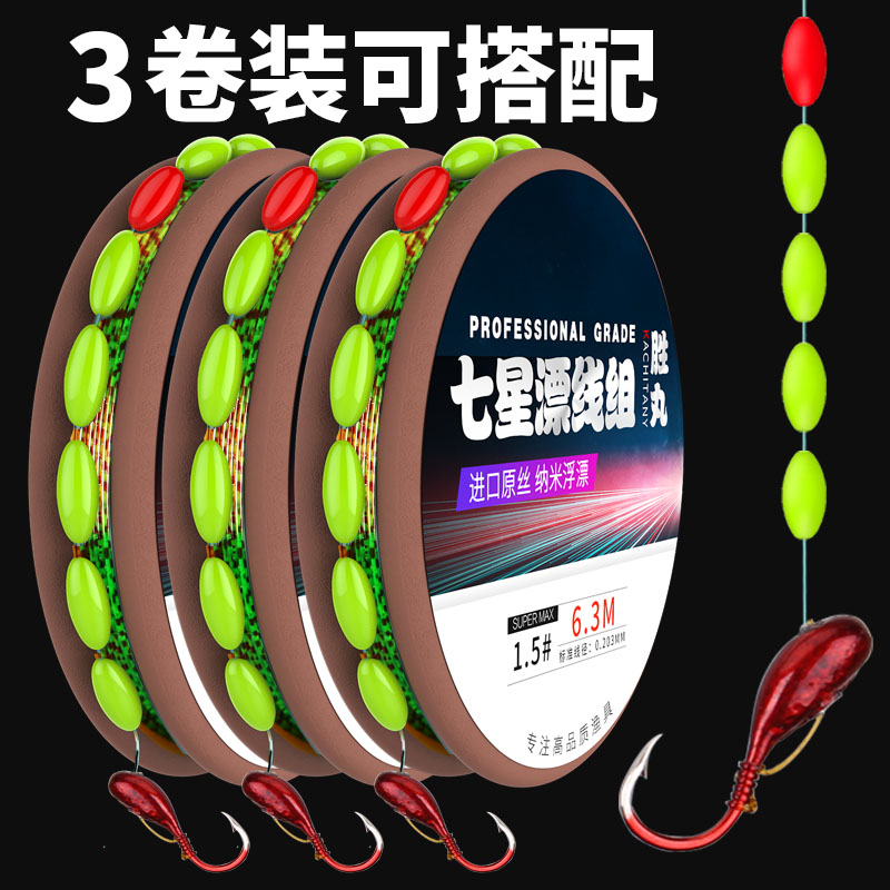 Seven-star drift group thousands and to the sky hook traditional fishing hook high sensitivity fish line set wild fishing mackerel drift finished