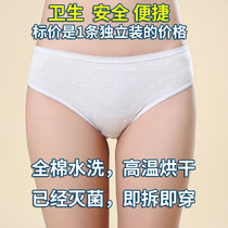 Sterile cotton disposable underwear, each pair of individually packed outdoor travel physiological period girls underwear