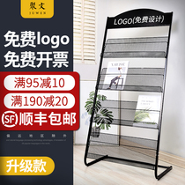 Magazine shelf promotional materials shelf display shelf book shelf single-page shelf to collect the floor-to-ceiling newspaper shelves