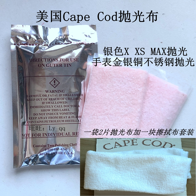 U.S. CAPE COD gold and silver 錶 and silver x metal refurbished scratch polishing cloth wipe silver cloth plus wipe cloth