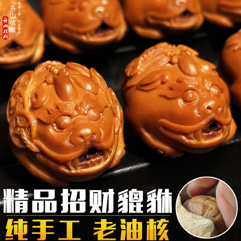Zhoushan Sugong olive nuclear carving caicai Jinrui beast貔貅 hand string mens big seed pure hand-carved bracelet