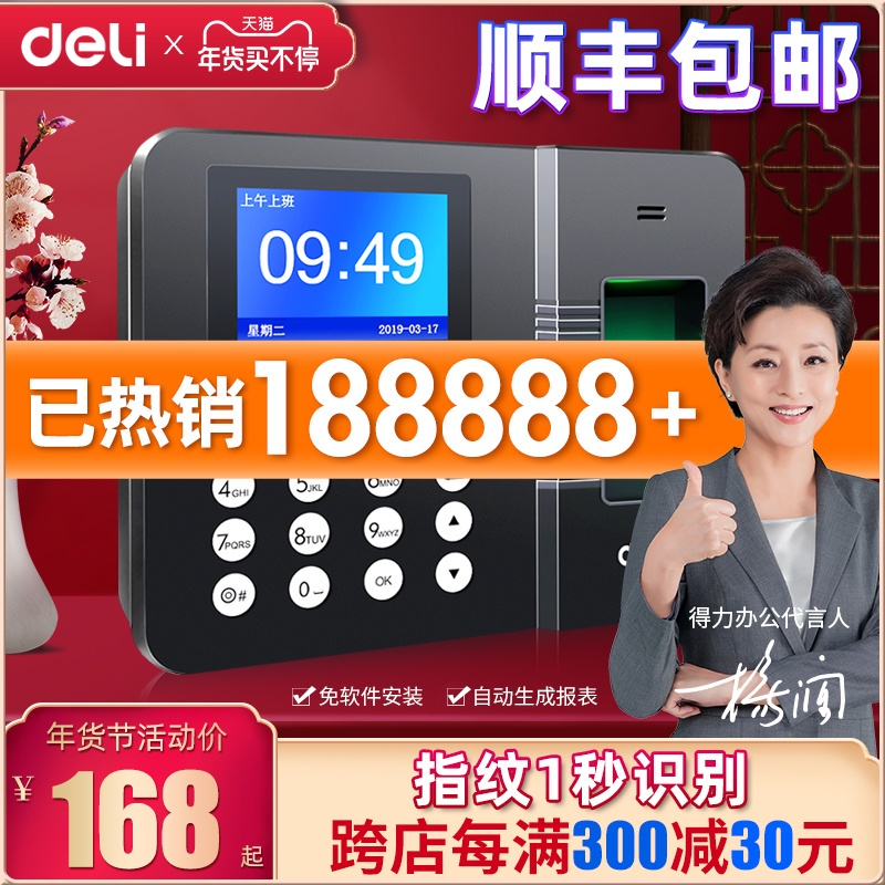 Power attendance machine fingerprint puncher 3960 employees finger to and from work All recognized check-in machine intelligence