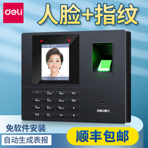 (Shunfeng) strong attendance machine fingerprint face All staff punching machine 34521 fingerprint brush face recognition attendance machine work face check-in device intelligence