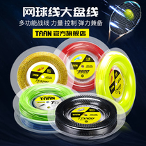TAAN Tyon tennis line 8600 hard line hexagonal control ball high elastic soft line multi-functional tennis racket line large-cap line