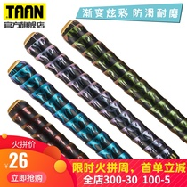 Taan Tyon fishing rod dragon bone wrap with a set of fishing rod lengthen anti-slip sweat-absorbing fishing gear grip handle winding belt 2m