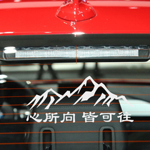 Can paste the car rear glass sticker personality text car sticker net red sticker windshield rear window paste reflective