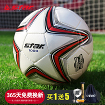 Star Star Star Football No. 5 No. 4 childrens primary and secondary school students dedicated adult World 1000 game training hand-stitch ball