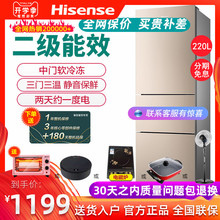 Refrigerator three door household energy saving mute Hisense/ Hisense BCD-220D/Q small three door refrigerator