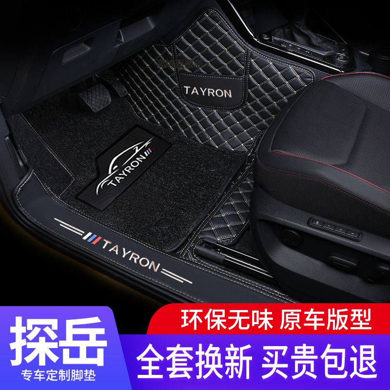 2020 FAW-Volkswagen probe foot pad 360gte fully surrounded the car 19 dedicated 330 original silk ring single-piece x