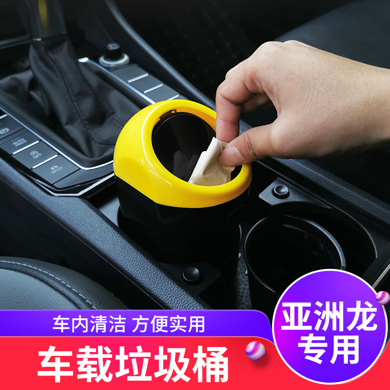 Suitable for Toyota Asian Dragon special decoration modified interior vehicle multi-function with lid sorting garbage can accessories
