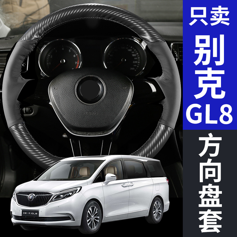 Suitable for Buick gl8 steering wheel sleeve hand-stitched gl8es 25s 28t leather cover interior modification special