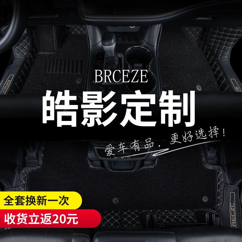 Suitable for 2020 GAC Honda shadow foot pads large full surrounded by special car foot pad supplies 360 modification