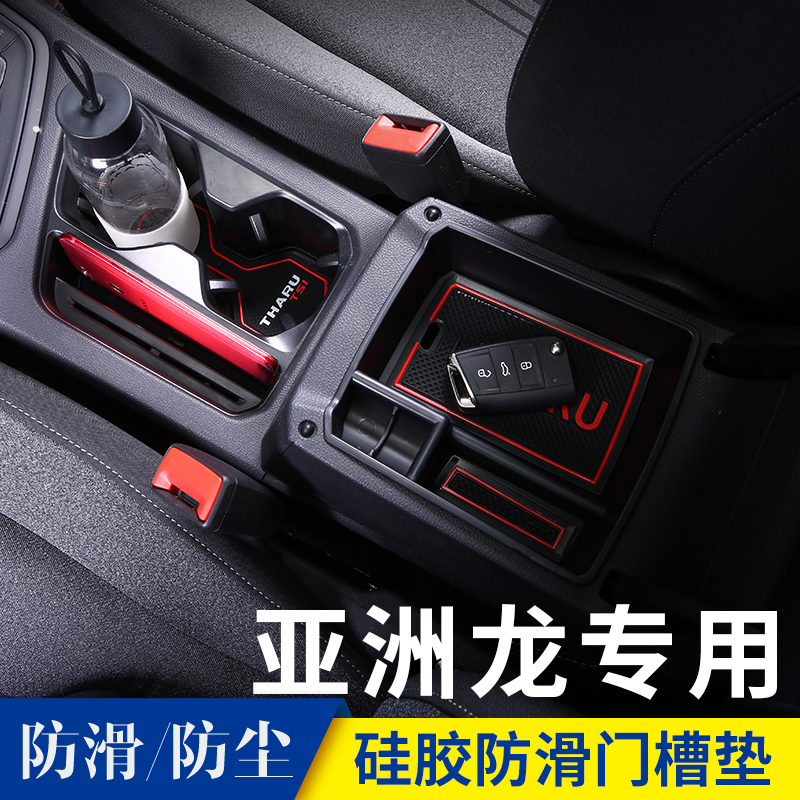 Designed for 19 Toyota Asian dragon door groove mats the center-controlled dashboard water cup pad interior storage tank is dust-proof and non-slip