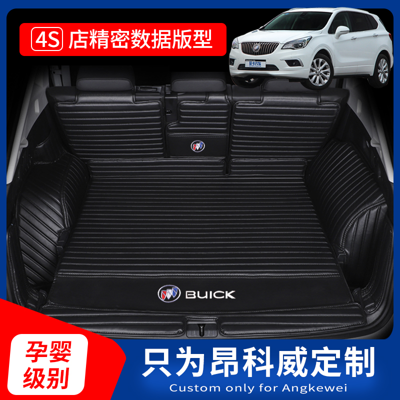 Suitable for Buick Anker Conway trunk pads fully enclosed 19 tail box mats large surrounded interior modification 18 dedicated