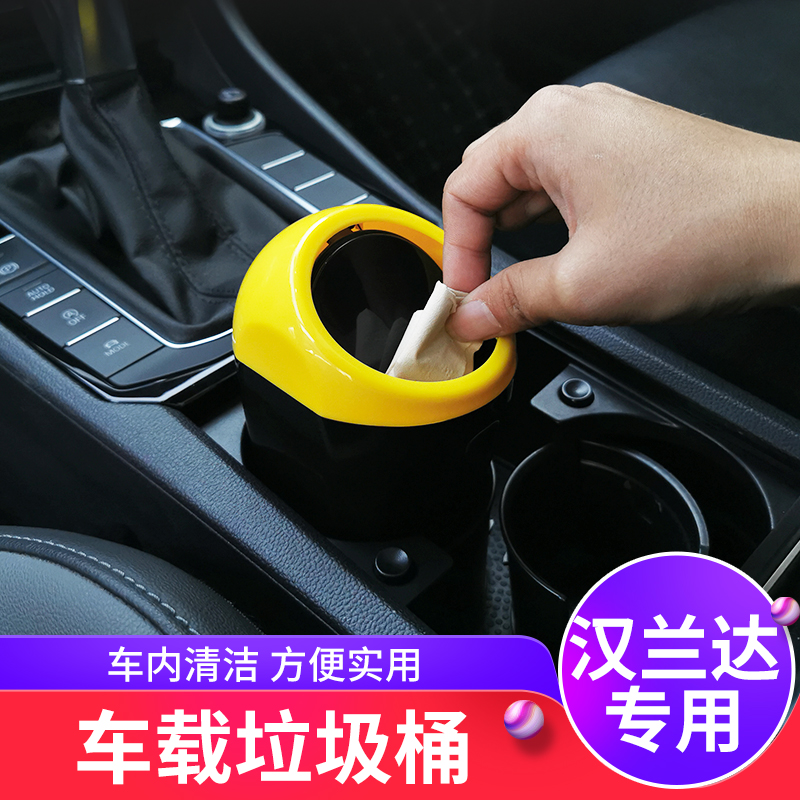 Suitable for Toyota Hanlanda modified decorative interior accessories on-board multi-functional covered trash can classification co-pilot